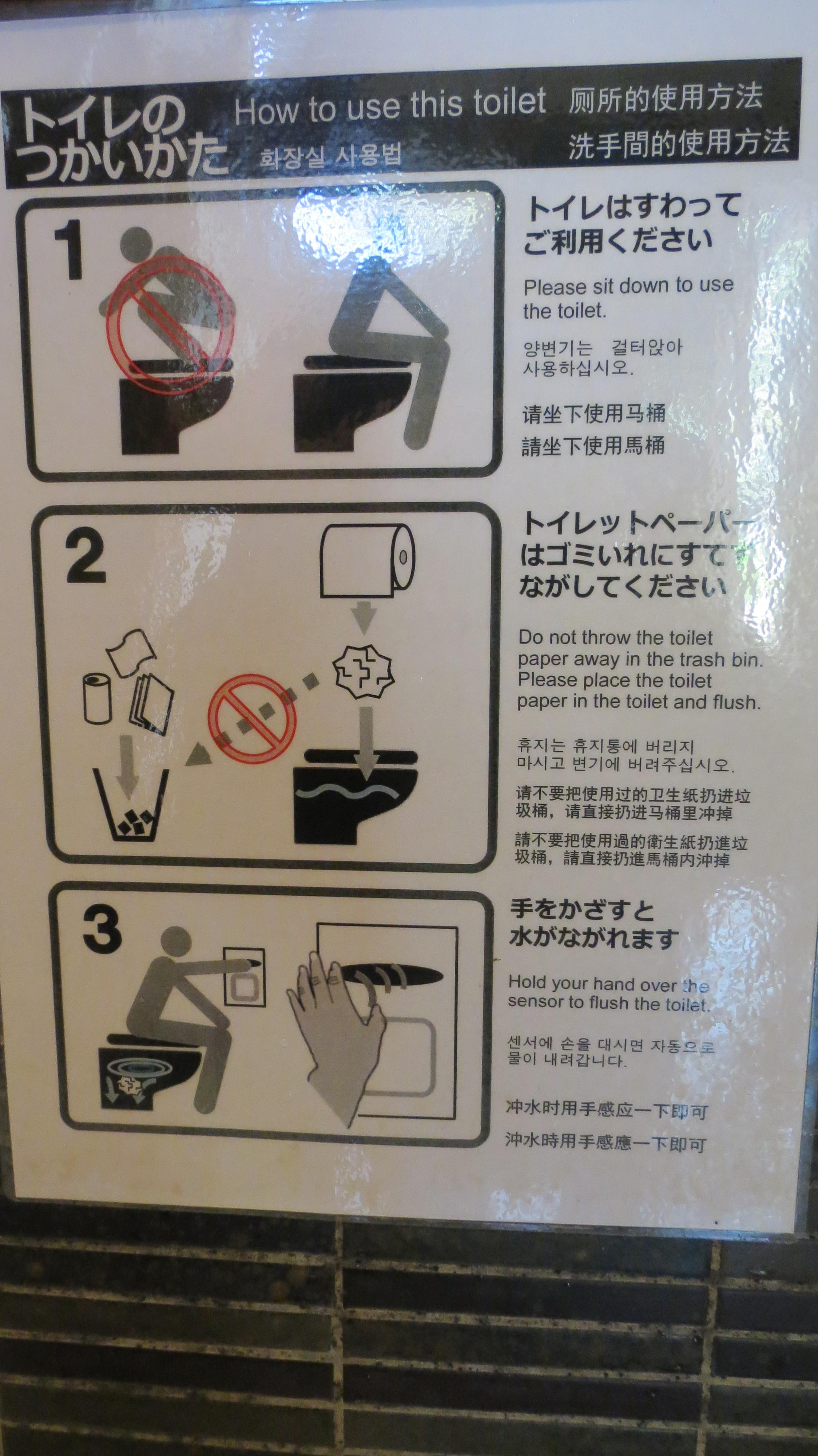 in-der-offentlichen-toilette